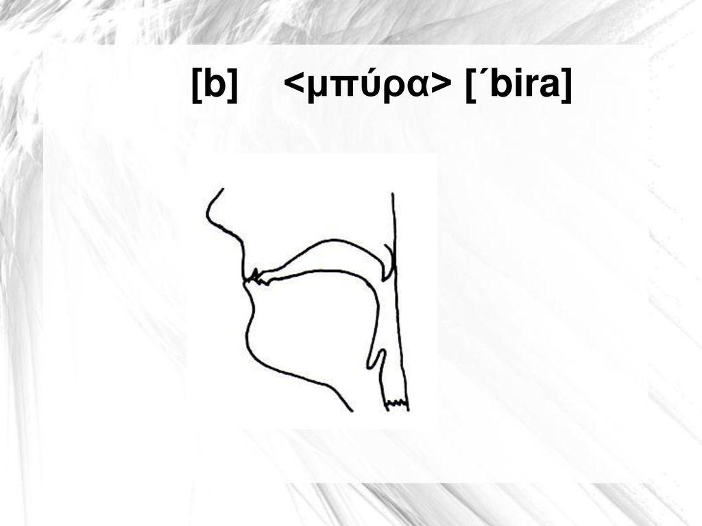 [b] <μπύρα> [΄bira]